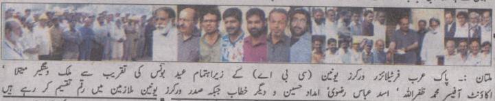 Eid Bonus distribution Ceremony organized by Pakarab Fertilizers Workers Union CBA - Nawaiwaqt Multan - 15-11-2010