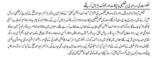 Faisalabad - Teachers threat strike - jang 22-11-2010
