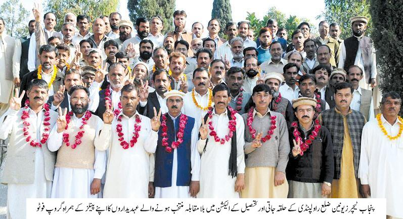 Group Photo of Punjab Teachers Union (Punjab SES Teachers Association) District Rawalpindi