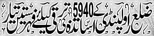 Promotions Lists of Teachers District Rawalpindi - Express 4-11-2010 -2