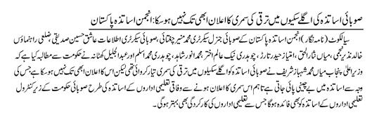 Punjab teachers - Scales upgradation demanded - Anjaman Asatiza Apkistan Silakot- jang 22-11-2010