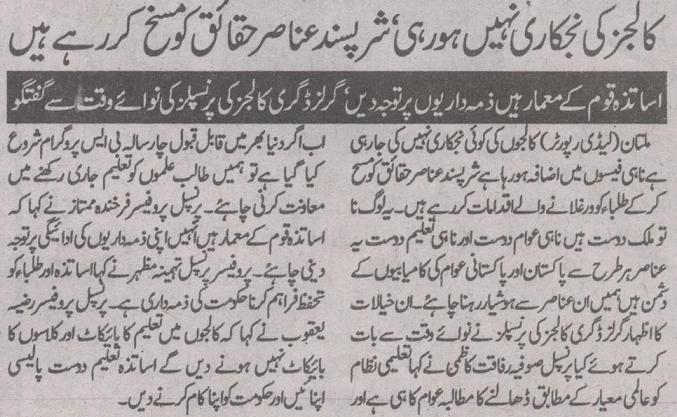 Colleges not being privatized - Multan Girls - Women Degree Colleges Principals - Nawaiwaqt 16-12-2010