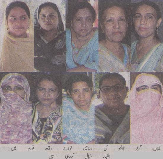 Multan Women Colleges Professors: Govt. Duty to Maintain Law and Order