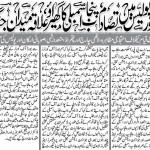 Lahore - PPLA Protest on December 8 2010 against BOG in 26 colleges of Punjab - Jang 9-12-2010