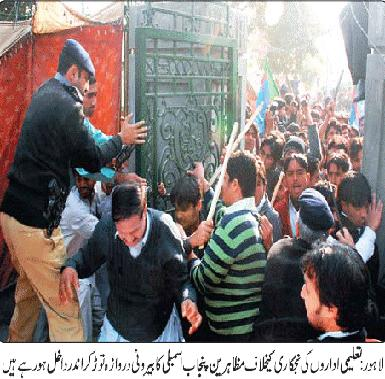 Lahore: PPLA Protests Against Autonomy for Public Colleges: Police baton charge teachers, students