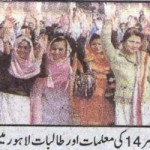 Multan - Govt College for Women - Teachers and Students protesting against torture in Lahore - Nawawaqt Multan 10-12-2010
