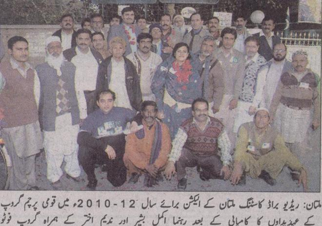 Multan Radio Broadcasting Corporation Annual Election for Year 2010-2012 - Victory of Parcham Group - Group Photo - Nawaiwaqt 23-12-2010