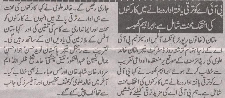 PIA Ticket Office Multan - Retirement of Khalid Alvi - Nawaiwaqt 16-12-2010