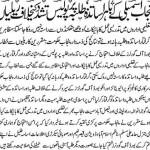 PPLA Student and Islami Jamiat Tallaba Protest across punjab against Police torture in Lahore - Daily aajkal Lahore 10-12-2010