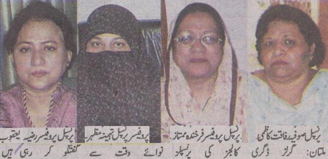 Principals Girls Degree Colleges of Multan - Sofia Rafaqat Kazmi - Farkhanda Mumtaz - Tehmina Mazhar and Razia Yaqoob