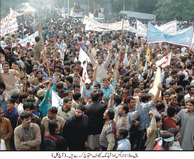 Protest against Gas Load Shedding of Workers and Traders on Mall Road Lahore - Daily aajkal Lahore 7-12-2010