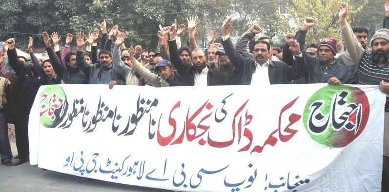 Protest against the privatization of Pakistan Postal Department organized by CBA Lahore Cantt and GPO - Express 24-12-2010