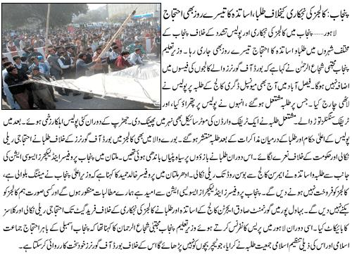 Punjab Colleges Students and teachers - Protest in Third Day - Jang Breaking News 10-12-2010