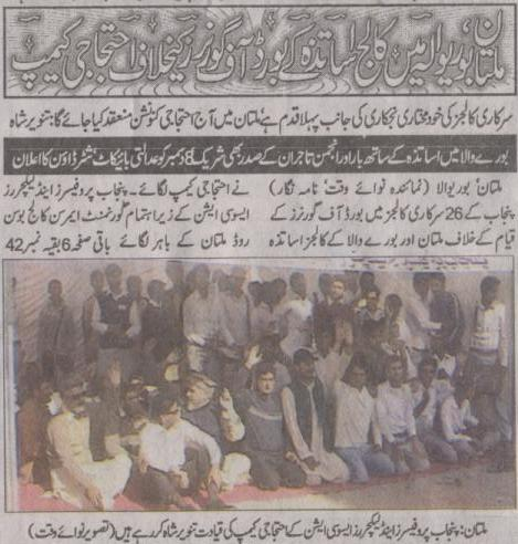 Punjab Professors and Lecturers Association Multan and Burewala Protests and Sit-in Against Board of Governors in 26 Colleges of Punjab - Nawaiwaqt Multan 1-12-2010
