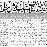 Torture on Students and Teachers of Punjab Colleges in Lahore - Protest across Punjab - No Work No Class - Slogans - Releases all captured students and teachers - Jang 10-12-2010
