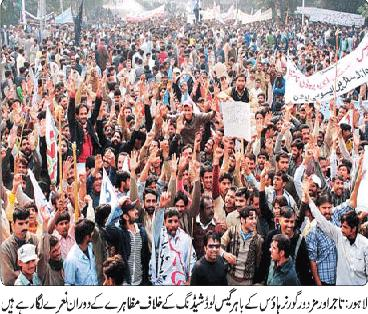 Lahore : Thousands of trade workers protest gas load shedding, RGST