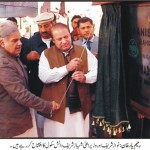 Danish School Rahim Yar Khan - Nawaz Sharif and Shahbaz Sharif inaugurating on January 13 2011