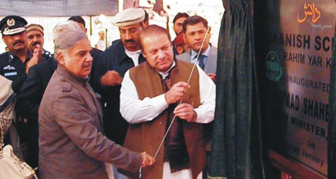 First Danish School System in Rahim Yar Khan - Nawaz Sharif and Shahbaz Sharif inaugurating on January 13 2011