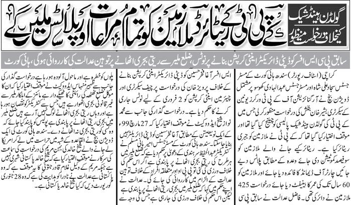 Golden Shakehand - KPT Employees wins case in Sindh High Court