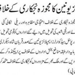 Islamabad - Postal Head Quarter Employees Union protest against privatisation and rally from GPO chowk to National Press Club - Daily aajkal Lahore 5-1-2011