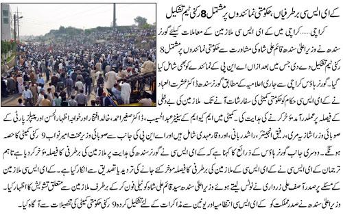KESC Employees sackness postpone - President of Pakistan took Notice - Jang Breaking News 22-1-2011