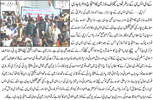 KESC Karachi Workers Sit-in or Dharna Continue on 2nd day on January 21, 2011 - Daily Jang Breaking News