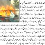 KESC Sacked Employees Protest - Set ablaze motor cars - Geo Jang Breaking News 20-1-2011