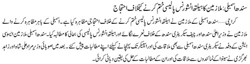 Karachi - Sindh Assembly Employees protest against stoppage of Health Insurence Scheme - Jang Geo Breaking News 10-1-2011