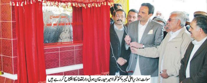 Khyber Pakhtunkhwa Chief Minister Ameer Haider Khan Hoti on Tuesday January 18 2011 inaugurated the building of Darul Qaza at Fiza Ghat, Mingora