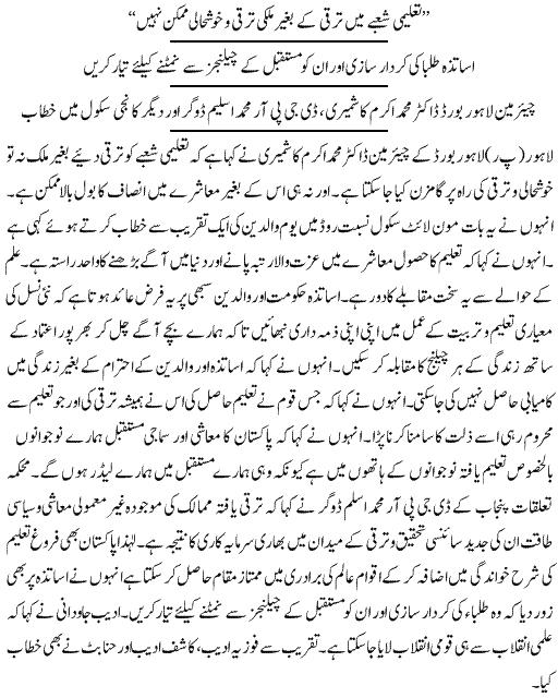 Lahore - No Progress without Education - Chairman Lahore Board Dr Muhammad Akram Kashmiri addressing at Moon Light School Nisbat Road on Parents Day - Daily Express Lahore 11-1-2011