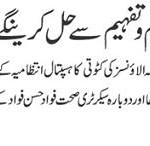 MS Children Hospital Lahore Ahsan Rathor - Nurses Protest and rally against the deduction in allowances in front of Punjab Assembly - Daily aajkal Lahore 8-1-2011