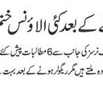 Parlimantary Secratary for Health Dr Saeed Ellahi - Nurses Protest and rally against the deduction in allowances in front of Punjab Assembly - Daily aajkal Lahore 8-1-2011