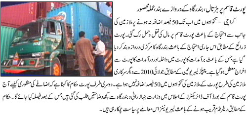 Port Qasim Employees Strike for 50 percent Pay Raise - Breaking News Jang Geo January 17 2011