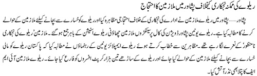 Protest against the expected Privatization of Pakistan Railways in Peshawar - Jang Breaking News 18-1-2011