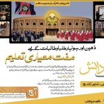 Punjab Danish School Rahim Yar Khan inauguration ceremony on 13-1-2011