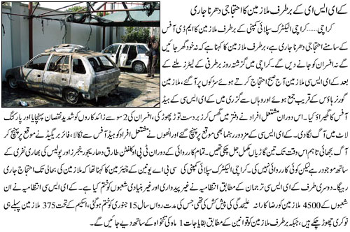 Sitin of KESC Sacked Employees Continue in Karachi - Jang Breaking News 20-01-2011