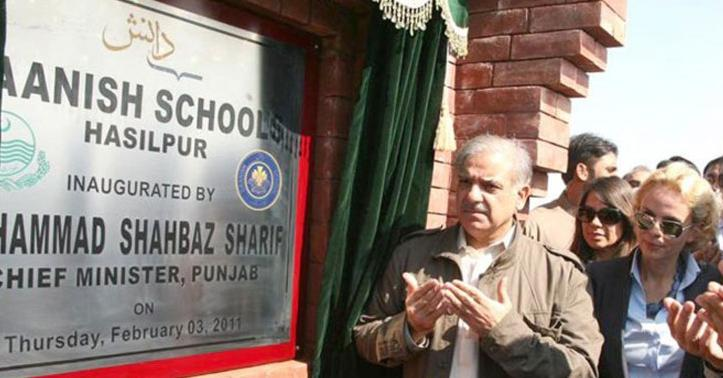 CM Shahbaz Sharif opens Daanish School in Hasilpur