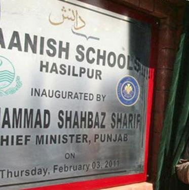 Bahawalpur: CM Shahbaz opens Daanish school in Hasilpur