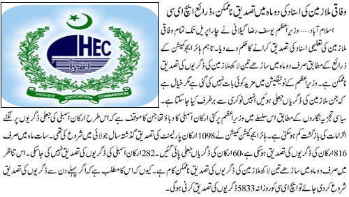Federal Employees Degrees Verification in 2 months impossible - HEC - Jang Geo Breaking News