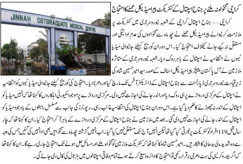 Jinnah Hospital Karachi Contract Para Medical staff protest for Pays