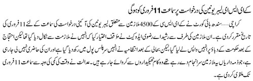 KESC Labour Union Writ Petition in Sindh High Court - Jang Geo Breaking News 10-2-2011