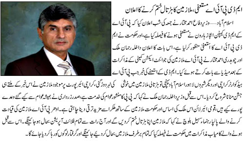 MD PIA Resign and Strike end - Jang Geo Breaking News 11-2-2011 2200
