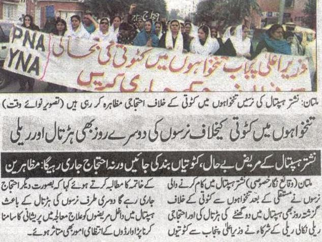 Nishtar Hospital Nurses Protest on 2nd Day - Nawaiwaqt 19-2-2011