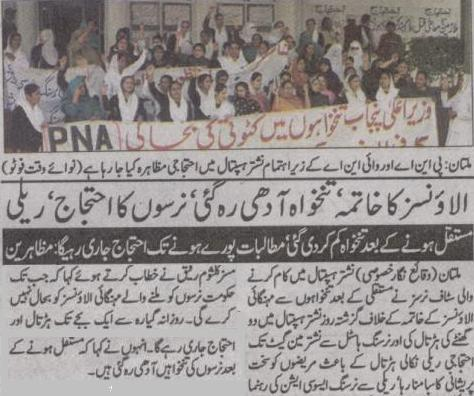 Multan Nishtar Hospital Nurses Protest