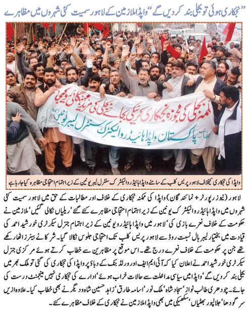 No Electricity If Privatization - WAPDA Labour Union Threatened