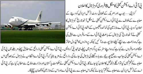 PIA Action Committee Strike on Tuesday, February 8,