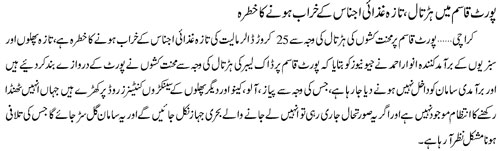 Port Qasim Employees Strike continue in Karachi