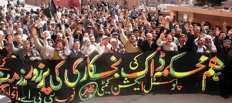 Postal Action Committee Protest Rally against Privatization in Lahore (pic)