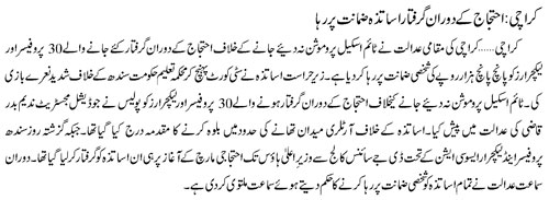 30 Professors & Lecturers of PPLA Released by local court in Karachi - Jang Breaking News 25-3-2011
