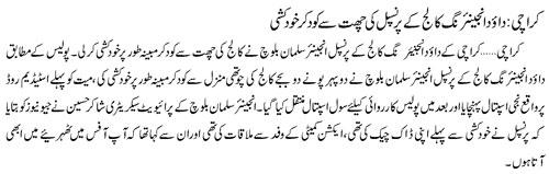 Dawood College Principal Salman Baloch - Jang Breaking News
